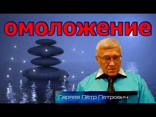 Самое Мощное Омоложение организма Матрица Гаряева. Человек просто слушает звук.