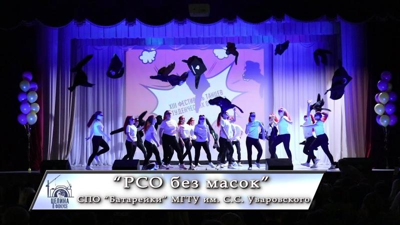 РСО без масок СПО Батарейки XIII Фестиваль танцев студенческих отрядов ЧОСО 16 02 2020