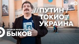 Особое мнение / Дмитрий Быков //