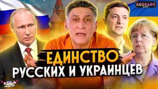Статья Путина о единстве русских и украинцев / Зеленский и Меркель | «РКН Free»