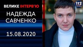 """Надежда Савченко в """"Большом интервью"""" на 112, . Онлайн-трансляция"""