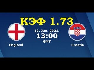 прогноз матча Англия - Хорватия Чемпионат Европы, Группа D. Матч пройдет  England - Croatia