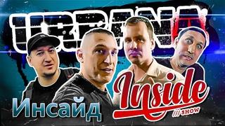 URBANA 2021 #5 - Инсайд Inside Show и Олег Груз