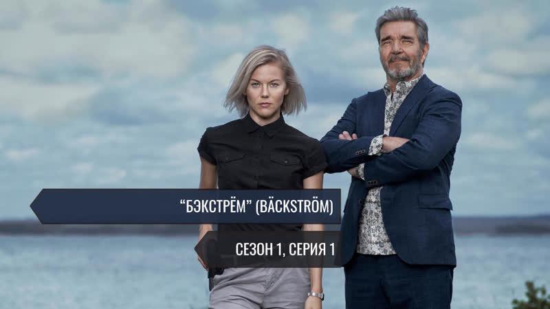БЭКСТРЁМ СЕЗОН 1 СЕРИЯ 1
