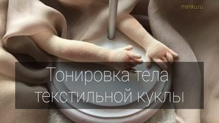 Мастер-класс «Тонируем текстильную куклу»