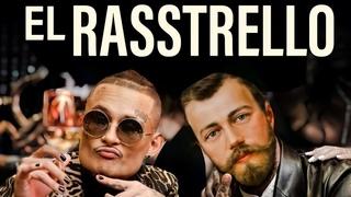 EL Rasstrello - MORGENSHTERN feat. Николай II