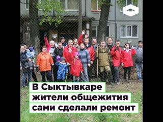 В Сыктывкаре жители общежития сами сделали ремонт | ROMB