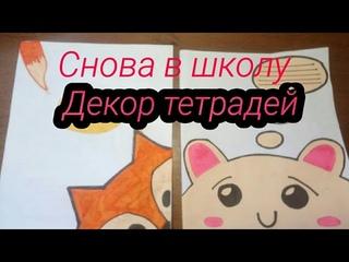 DIY Back to school   Декор тетрадей   5 классных обложек    Анна Витальевна