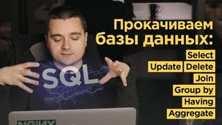 🔥Разбираем SQL на примере PostgreSQL — SELECT, JOIN, GROUP, HAVING, Coalesce и др