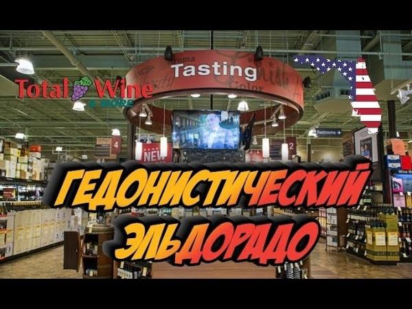 Виртуальная экскурсия по алко гипермаркету США