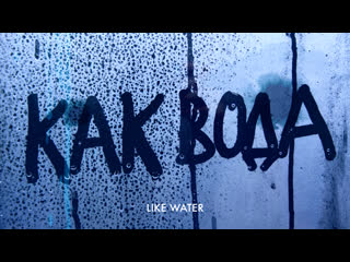 "Princesse Angine ""Как вода""/""Kak voda"" (Official Lyric Video 2020)"