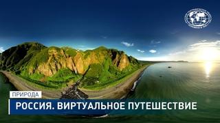 Россия. Виртуальное путешествие. | VR trip to Russia, 5K video 360°, nature