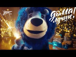 Дома лучше!: сине-бело-голубые поздравляют с наступающим Новым годом