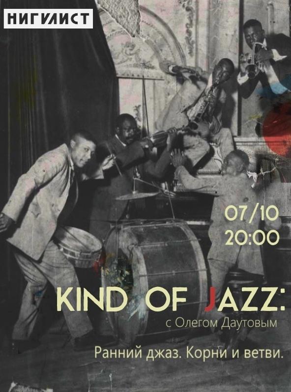 Афиша Воронеж Kind Of Jazz