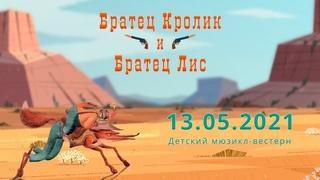 """Мюзикл """"Братец Кролик и Братец Лис"""" ()"""