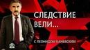 КРИМИНАЛЬНЫЕ ХРОНИКИ - Следствие вели, 14 сезон 3 серия - Возвращение Фантомасов, 2019 год, 16.