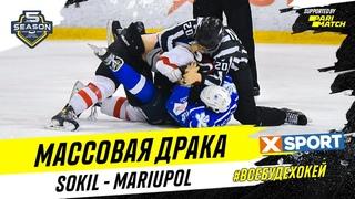 Массовая драка в решающем матче 1/4 Сокол - Мариуполь