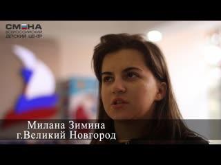 Фильм Смена  -место силы на Зимней детской КиноАкадемии-2020