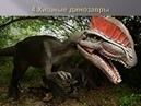 Жизнь и гибель динозавров (Коврижных Екатерина)