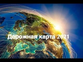Дорожная карта 2021!