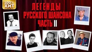 Легенды Русского Шансона 2 - Хиты на все времена. Бутырка, Круг, Аксёнов, Жаров и другие Шансонье