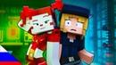 НЕ ПЛАЧЬСЯ МНЕ - Майнкрафт Клип 5 Ночей С Фредди DONT COME CRYING НА РУССКОМ Minecraft Fnaf Song