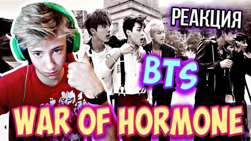 [MV] BTS(방탄소년단) _ War of Hormone РЕАКЦИЯ | КЕЙ ПОП И BLACKPINK В ЗБОРЕ