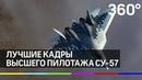 Чудеса на виражах. Лучшие кадры высшего пилотажа СУ-57