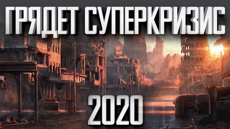 ВЫЖИВАНИЕ В КРИЗИС 2020 | ЭКОНОМИКА РУХНЕТ | ЦЕНЫ ВЗЛЕТЯТ ДО НЕБЕС