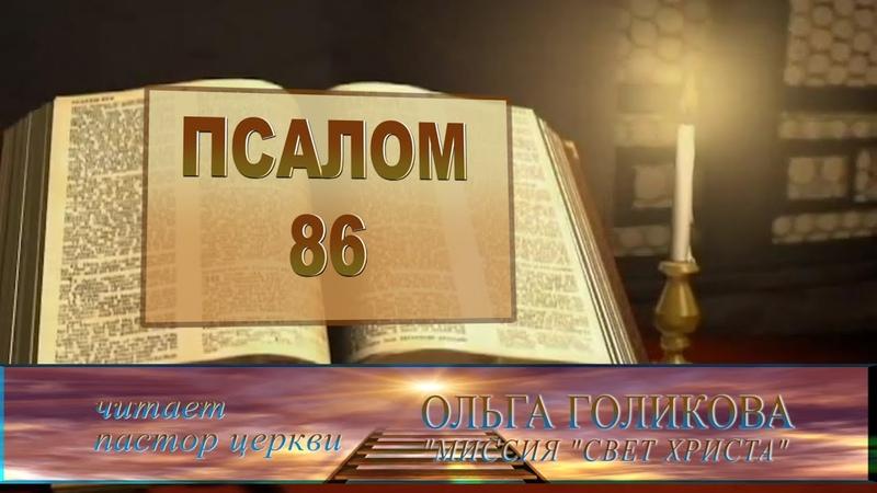 Место из Библии Наши провозглашения 86 Псалом