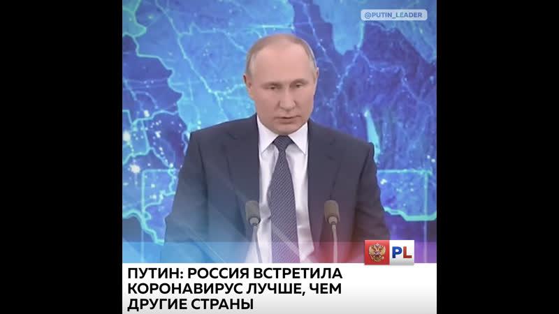 Путин: Россия встретила коронавирус лучше, чем другие страны