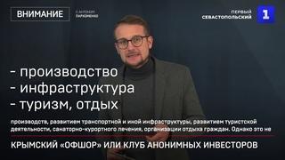 Крымский «офшор» или клуб анонимных инвесторов