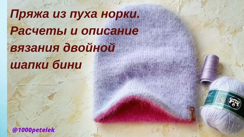 Пряжа из пуха норки Описание вязания двойной шапочки бини