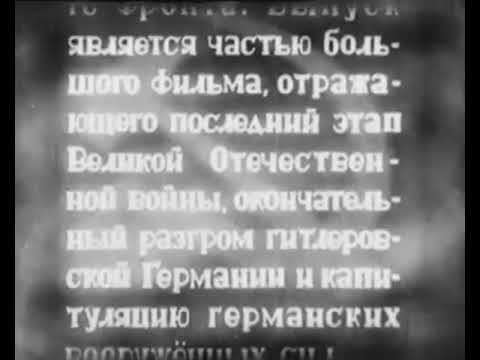 Редкая кинохроника Стяг Победы Г Булатов В Высоцкий