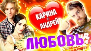 Карина АРАКЕЛЯН и её новый парень Андрей НОИЛС - ИСТОРИЯ знакомства ОР выше ГОР Джей плачет