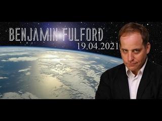 Бенджамин Фулфорд - 19 апреля 2021 года