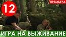 ИГРА НА ВЫЖИВАНИЕ 12 СЕРИЯ сериал, 2020 ТНТ Анонс и Дата выхода