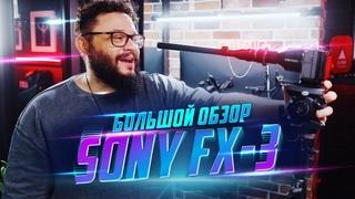 SONY FX3 Первая в России, первый обзор- резюме снятый на SONY FX6