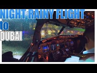 Глазами пилота: Боинг 737, ночной полет в дождь в Дубай