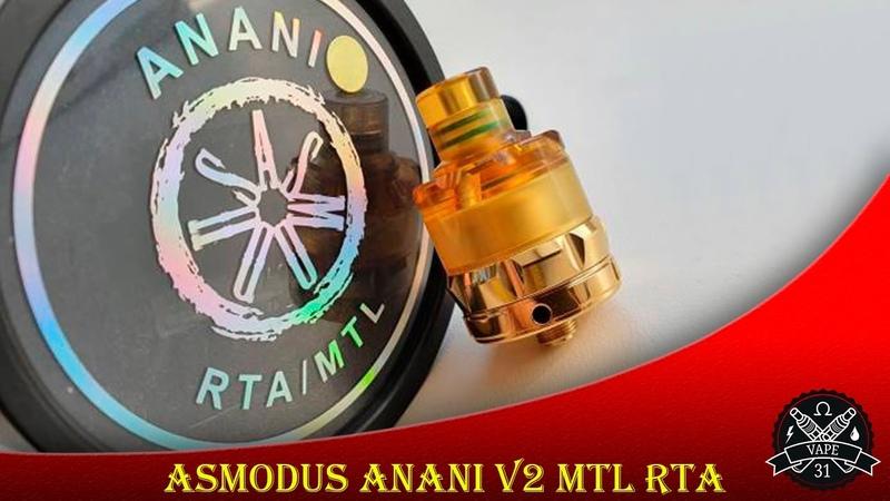 AsMODus Anani V2 MTL RTA исправили ошибки и получилось хорошо