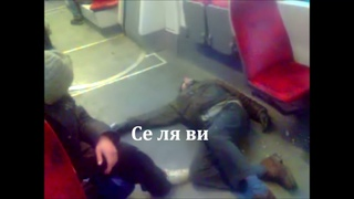 Когда много водки   When there is a lot of vodka