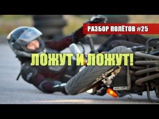 Как правильно ЛОЖИТЬ мотоцикл, чтобы не попасть в ДТП - Разбор Полётов №25
