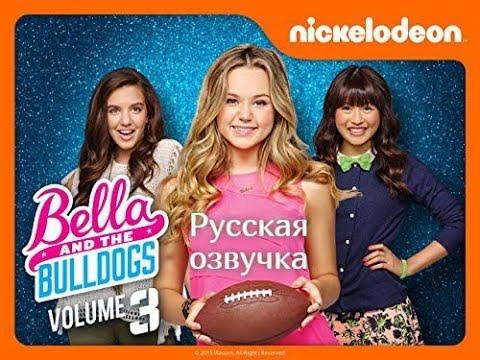 BELLA AND THE BULLDOGS Один день с кастом сериала Белла и Бульдоги Nick