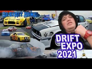 Drift Expo 2021, да будет дождь!