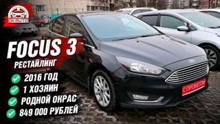 Ford Focus 3 1.6 МТ | рестайлинг в отличном состоянии | OkAuto Автоподбор