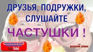 ДРУЗЬЯ, ПОДРУЖКИ!!! СЛУШАЙТЕ ЧАСТУШКИ!!!  Поёт Валерий СЁМИН.