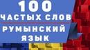 Румынский язык 100 частых слов