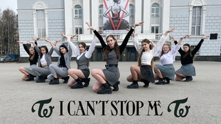[KPOP IN PUBLIC] TWICE (트와이스) - I Can't Stop Me | by EUPHORIA from RUSSIA [one take]