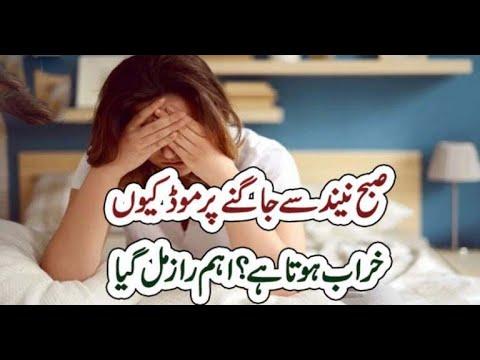 Subah Nind se Jaag Ne per mood Kyon kharab hota hai Ahem Raaz Mil Gaya asim ali tv