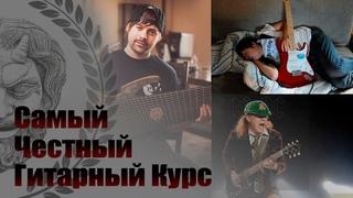 Самый ЧЕСТНЫЙ гитарный курс - Jared Dines (Русская озвучка)